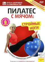 Пилатес с мячом:  Стройные ноги