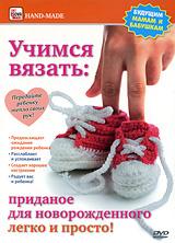 шапочки и чепчики Учимся вязать: Приданое для новорожденного легко и просто!