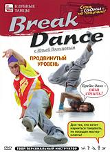 Break Dance: Продвинутый уровень