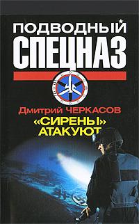 """Книга """"Сирены"""" атакуют. Дмитрий Черкасов"""