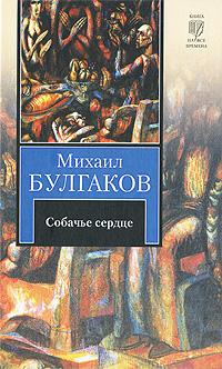 Михаил Булгаков Собачье сердце книги эксмо собачье сердце театральный роман