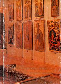 100 картин Третьяковской галереи магнитная закладка шедевры третьяковской галереи 1 4 закладки горизонтальные