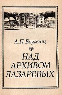 Над архивом Лазаревых