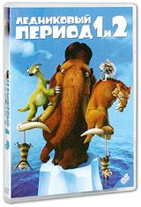 Ледниковый период 1 и 2 (2 DVD)