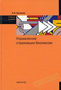 А. П. Архипов Управление страховым бизнесом