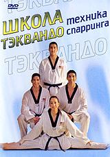 Школа тэквандо: Техника спарринга китайская школа боевых искусств техника ударов ногами и руками в тайском боксе