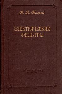 Н. Д. Босый Электрические фильтры