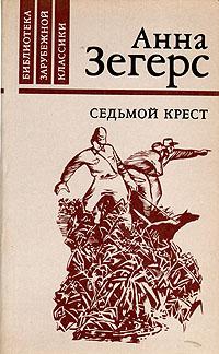 Анна Зегерс Седьмой крест цена в Москве и Питере