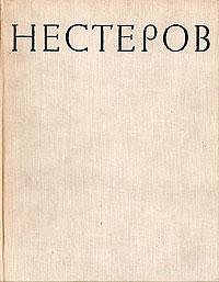 И. Никонова Михаил Васильевич Нестеров