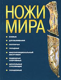 Игорь Скрылев Ножи мира
