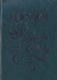 Александр Дюма Двадцать лет спустя. В двух томах. Том 1 двадцать лет спустя