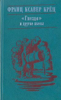 Франц Ксавер Крец Гнездо и другие пьесы stigmata концерт по заявкам