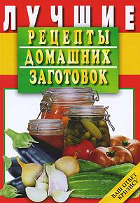 Лучшие рецепты домашних заготовок автор не указан лучшие рецепты домашних салатов