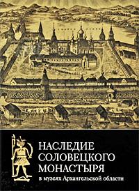 Наследие Соловецкого монастыря в музеях Архангельской области