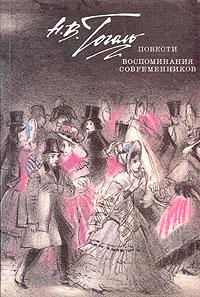 Н. В. Гоголь Н. В. Гоголь. Повести. Воспоминания современников