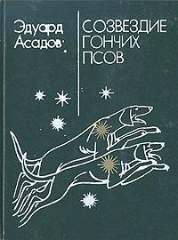 купить Эдуард Асадов Созвездие Гончих Псов по цене 160 рублей