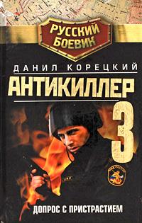 Антикиллер 3. Допрос с пристрастием
