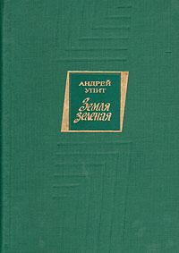 Андрей Упит Земля зеленая андрей упит земля зеленая