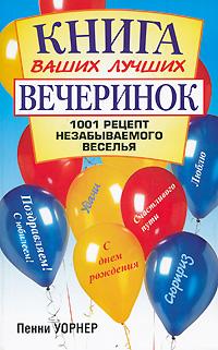 Пенни Уорнер Книга ваших лучших вечеринок