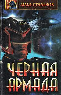Илья Стальнов Черная армада