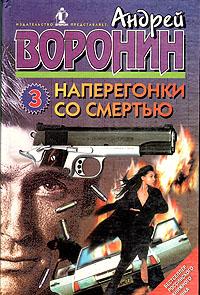 Андрей Воронин Наперегонки со смертью - 3