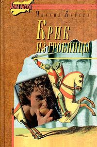 Михаил Кубеев Крик из гробницы