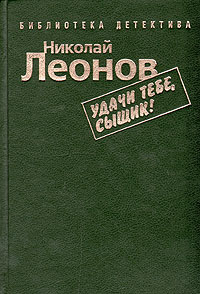 Николай Леонов Удачи тебе, сыщик! цена в Москве и Питере