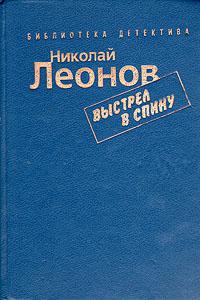 Николай Леонов Выстрел в спину