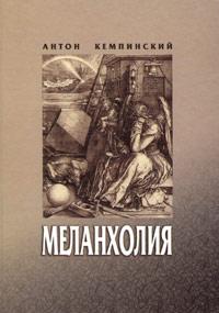 Антон Кемпинский Меланхолия