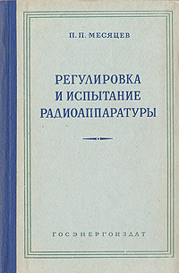 П. П. Месяцев Регулировка и испытание радиоаппаратуры