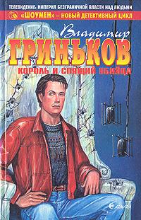 Владимир Гриньков Король и спящий убийца