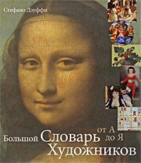 Стефано Дзуффи Большой словарь художников. От А до Я