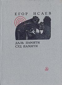Егор Исаев Даль памяти. Суд памяти