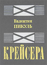 Крейсера Роман