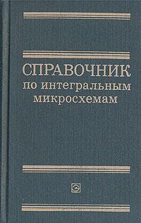 Б. В. Тарабрин, С. В. Якубовский Справочник по интегральным микросхемам