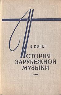 В. Конен История зарубежной музыки. В четырех книгах. Книга 3 барбан е современный джаз в музыкальной культуре