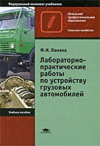 Ф. И. Ламака Лабораторно-практические работы по устройству грузовых автомобилей
