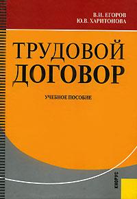 В. И. Егоров, Ю. В. Харитонова Трудовой договор