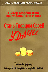 Питер Морган Кэш, Том Монте Стань Творцом Своей Удачи