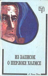 А. Конан Дойль Из записок о Шерлоке Холмсе а к дойль истории о шерлоке холмсе пестрая лента