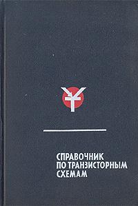 К. Румпф, М. Пульверс Справочник по транзисторным схемам