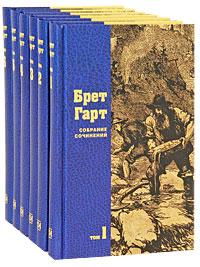 Брет Гарт Брет Гарт. Собрание сочинений в 6 томах (комплект) брет гарт собрание сочинений в 6 томах комплект
