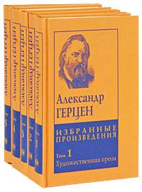 Александр Герцен Александр Герцен. Избранные произведения в 5 томах (комплект)