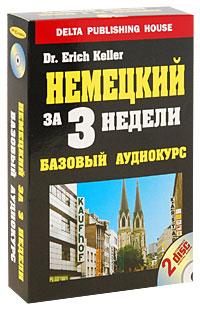 Erich Keller Немецкий за 3 недели. Базовый аудиокурс (+ 2 CD) keller erich немецкий за 3 недели базовый курс 2 cd