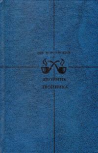 Лев Корсунский Двойник двойника цена и фото