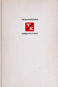 Теория автоматического регулирования. В трех книгах. Книга 3. Часть 2