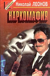 Николай Леонов Наркомафия