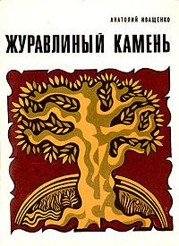 Анатолий Иващенко Журавлиный камень