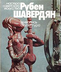 М. Степанян Рубен Шавердян. Живопись. Скульптура