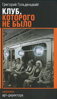 Григорий Гольденцвайг Клуб, которого не было